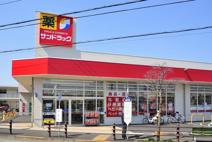 サンドラッグ 西東京芝久保店