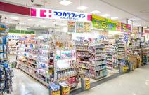 ココカラファイン 田無アスタ店