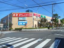 ダイレックス立川幸町店