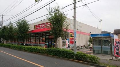 サンドラッグ 小金井梶野町薬局の画像1
