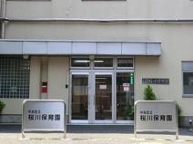 桜川保育園