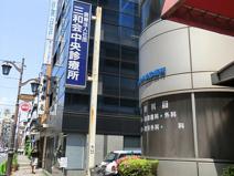 三和会中央診療所