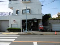 立川栄郵便局