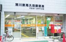 荒川東尾久四郵便局
