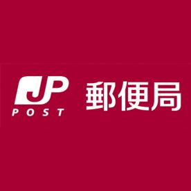 東住吉鷹合郵便局の画像1