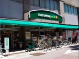 マルエツプチ 品川橋店