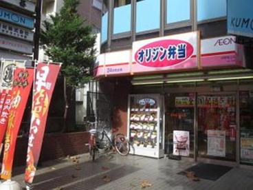 オリジン弁当中野坂上店の画像1