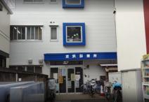 京浜診療所