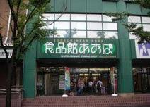 食品館あおば センター南駅前店