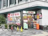 スギ薬局 京都市役所前店