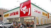 スギ薬局東尾久店