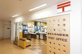 東京大学内郵便局の画像1