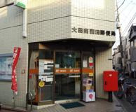 大田南蒲田郵便局
