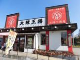 大阪王将大池マックスバリュ店