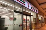 セブンイレブン 横浜クロスゲート店