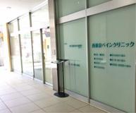 西東京ペインクリニック