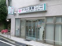 さくらい医院