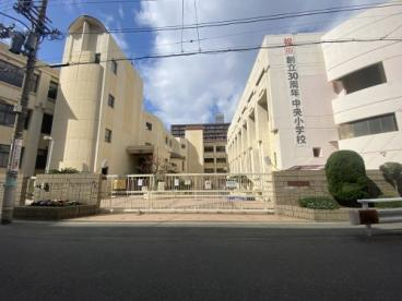 大阪市立中央小学校の画像1