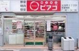 miniピアゴ目黒本町3丁目店