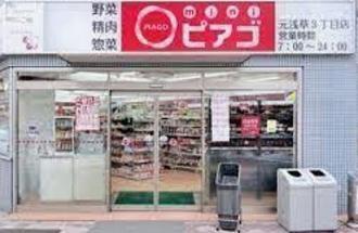 miniピアゴ目黒本町3丁目店の画像1