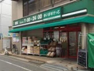 まいばすけっと西小山駅北店の画像1