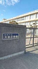 姫路市立大津小学校の画像1