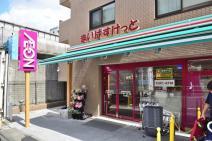 まいばすけっと 板橋本町駅南店