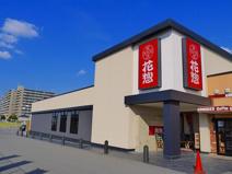 活魚料理 花惣 天理店