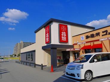 活魚料理 花惣 天理店の画像3