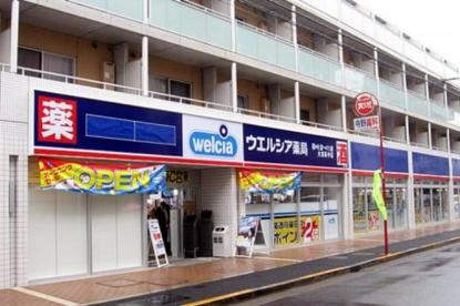 ウエルシア大田萩中店の画像1