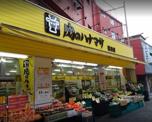 肉のハナマサ 糀谷店