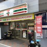 セブンイレブン 田原町駅前店