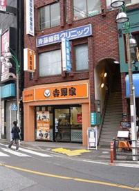 吉野家 都立大学駅前店の画像1