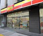 デイリーヤマザキ 川崎南町店