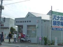 郵便局大久保町森田