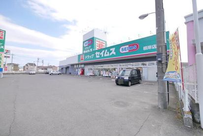 ドラッグセイムス根岸店の画像1