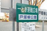戸塚柳公園