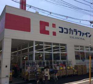 ココカラファイン江古田店の画像1