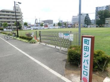 町田シバヒロの画像1