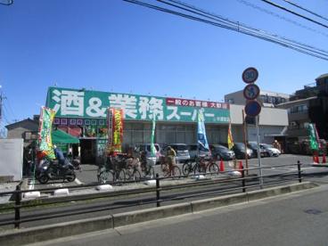 業務スーパー 中浦和店の画像1
