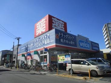 ウエルシア 中浦和店の画像1