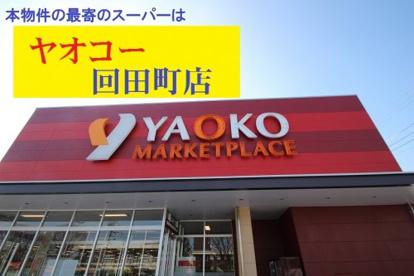 ヤオコー 小平回田店の画像1