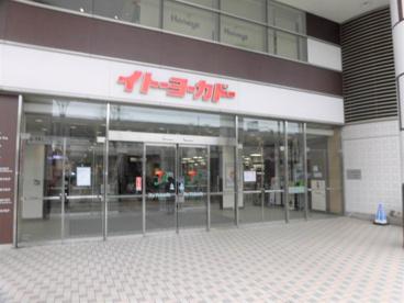 イト―ヨーカ一ドー 大井町店の画像1