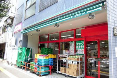 まいばすけっと 文京東大前店の画像1