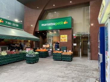 maruetsu(マルエツ) プチ 水道小桜店の画像1