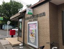 北越谷駅東口郵便局