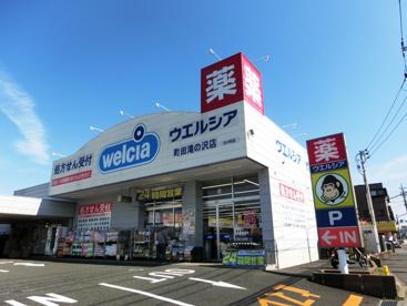 ドラッグセイムス町田木曽店の画像1