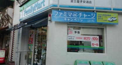 ファミリーマート 冨士屋子安通店の画像1