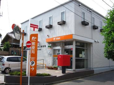 下石神井三郵便局の画像1