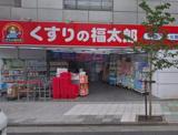くすりの福太郎 南小岩店